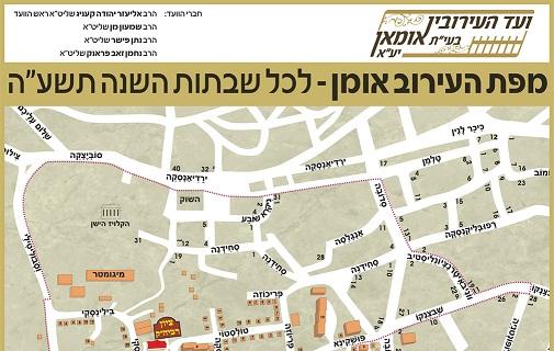 העירוב באומן: מפה