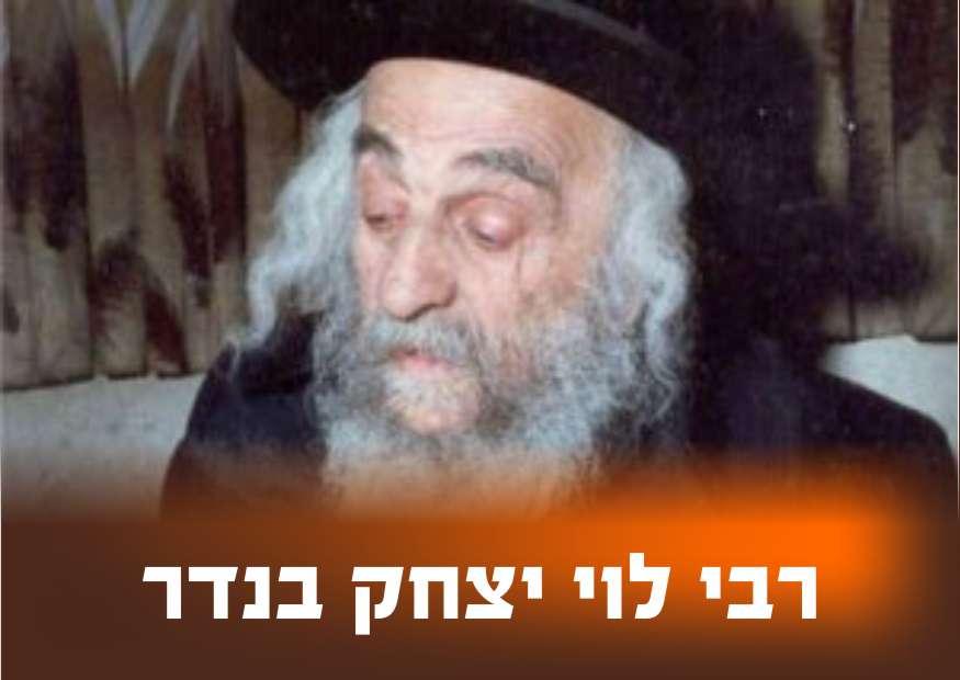 רבי לוי יצחק בנדר
