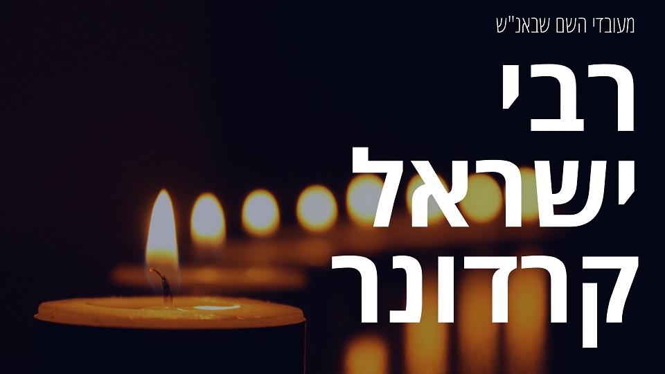 ישראל אשר בך אתפאר