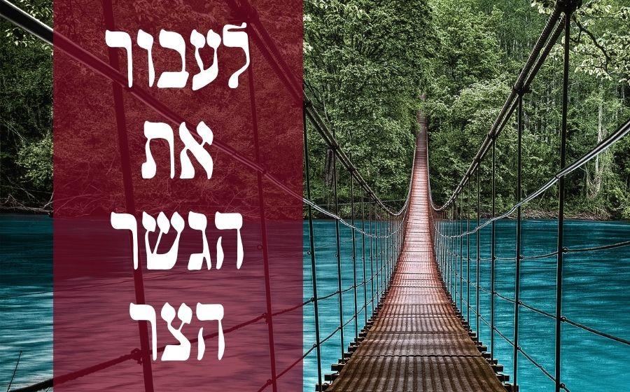 לעבור את הגשר הצר