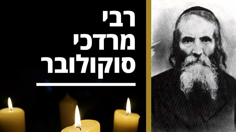 רבי מרדכי הלברשטט