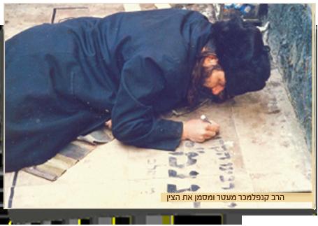 """הרב קנפלמכר מסמן את מקום הציון על השביל - תשמ""""ו"""