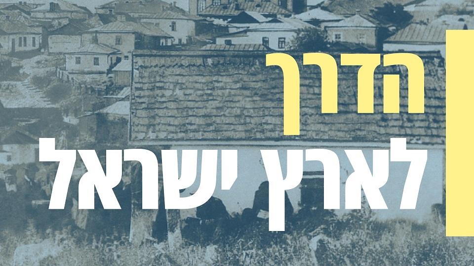 הדרך לארץ ישראל