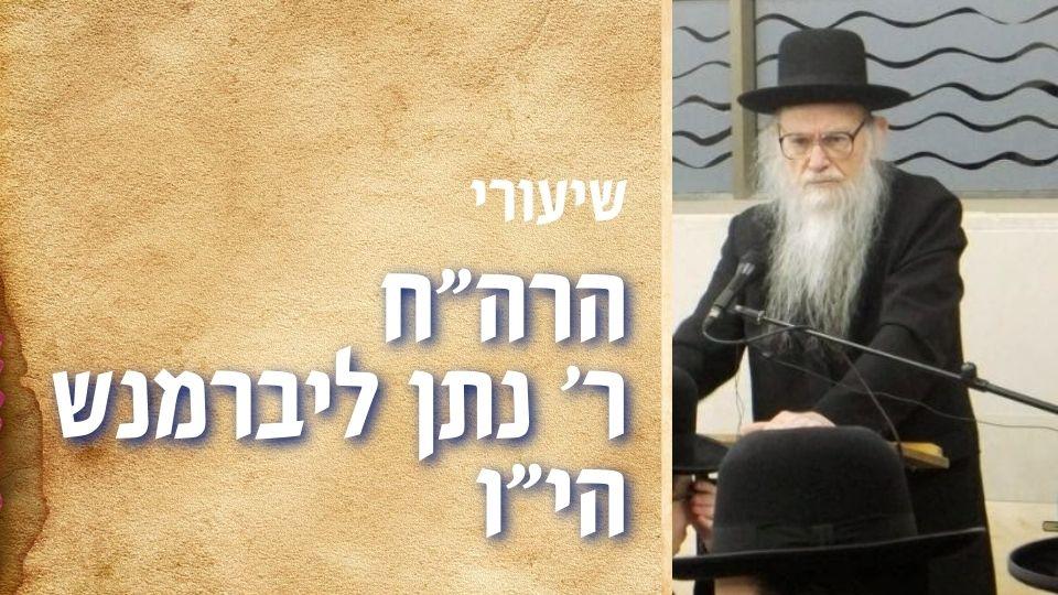 הרב נתן ליברמנש: כי מרחמם ינהגם; תפילה