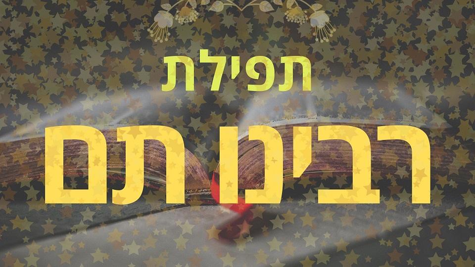תפילת רבינו תם