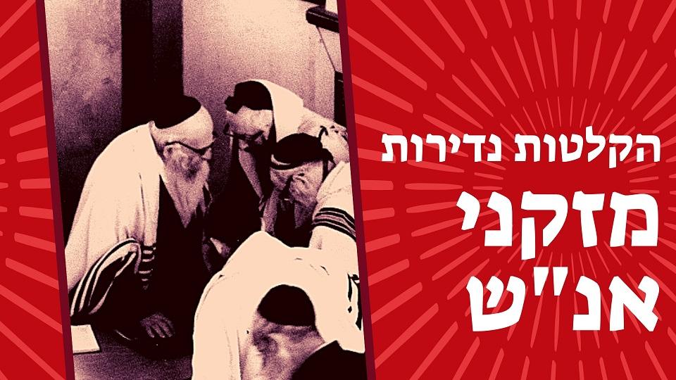 רבי לוי יצחק בנדר: מנחה ערב ראש השנה