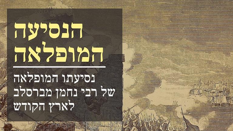 נסיעת רבינו לארץ ישראל