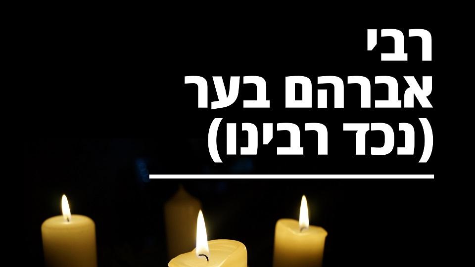 רבי אברהם בער - נכד רבינו