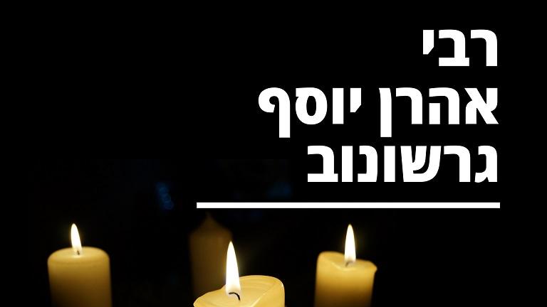 רבי אהרן יוסף גרשונוב