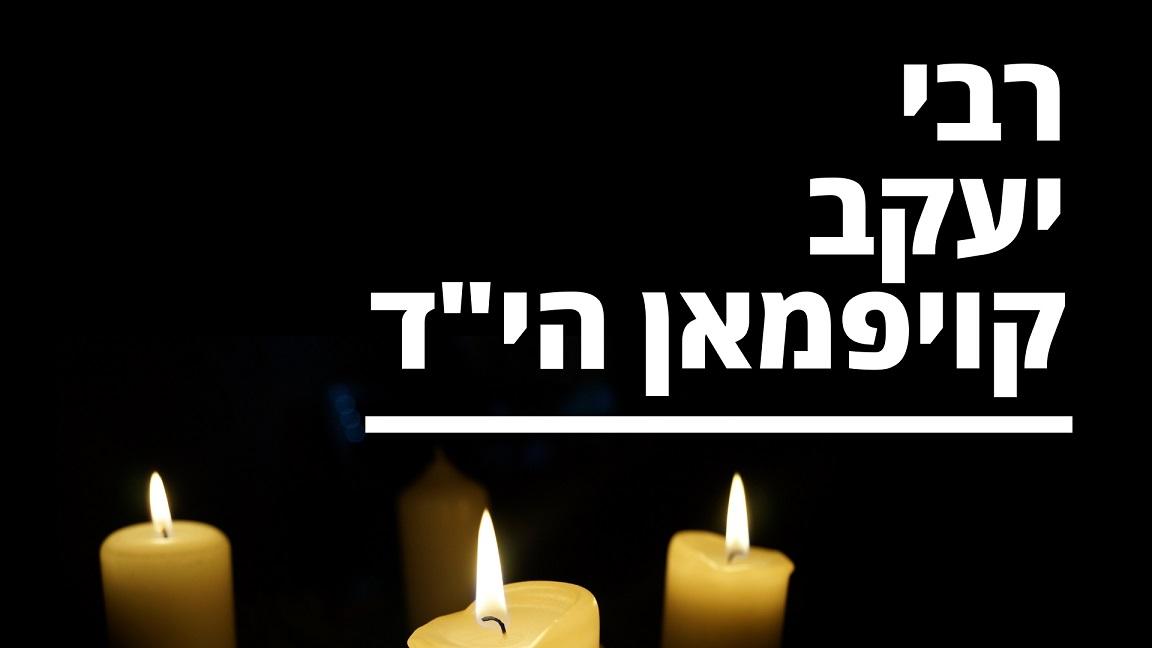 רבי יעקב מז'יטומיר