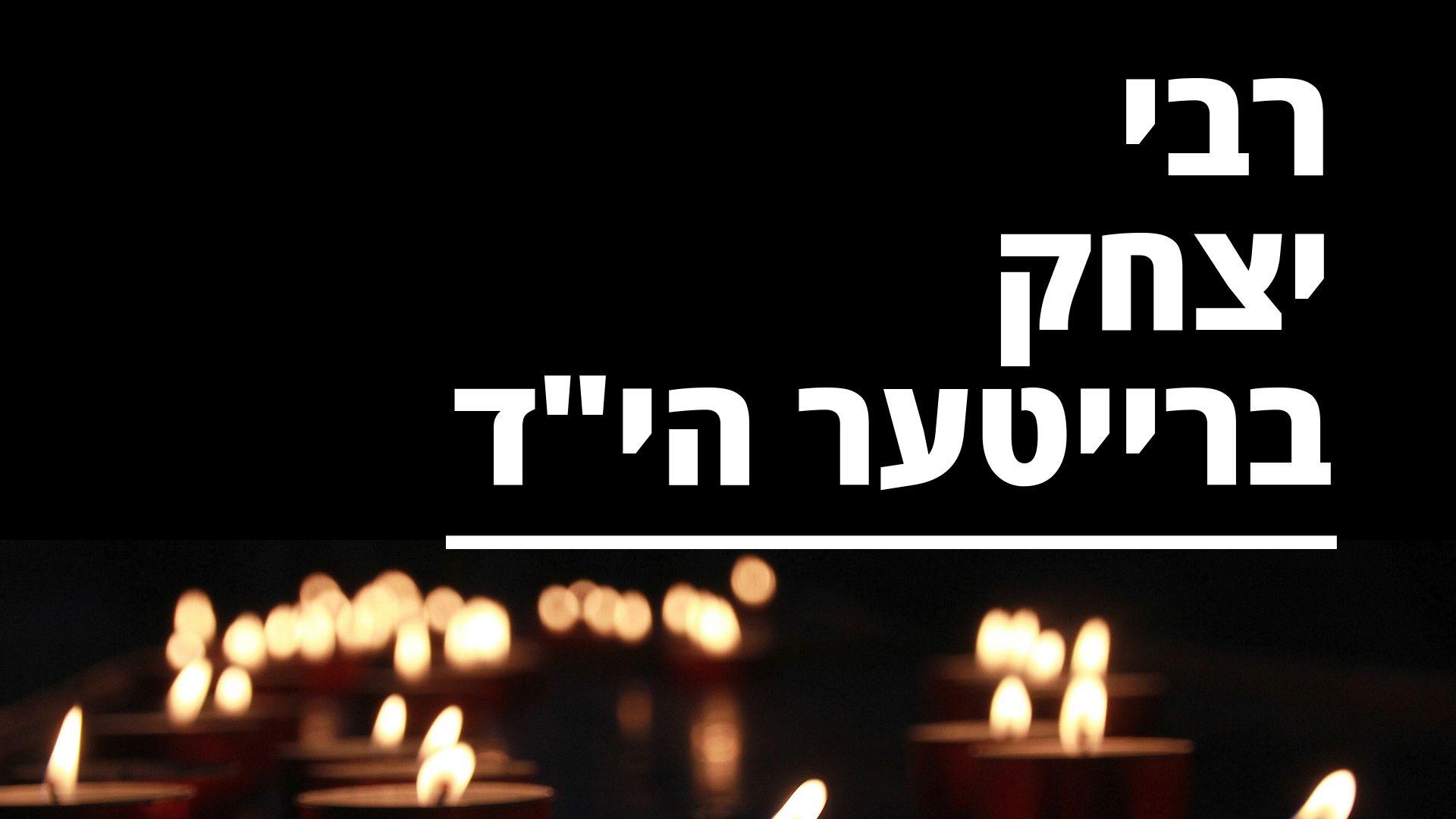 רבי יצחק ברייטר הי