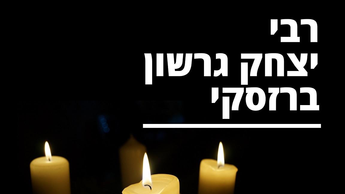 רבי יצחק גרשון ברזסקי מוורשה
