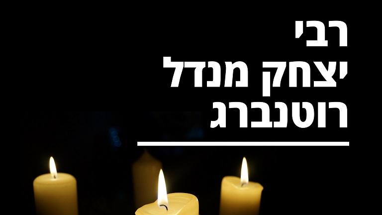 רבי יצחק מנדל רוטנברג
