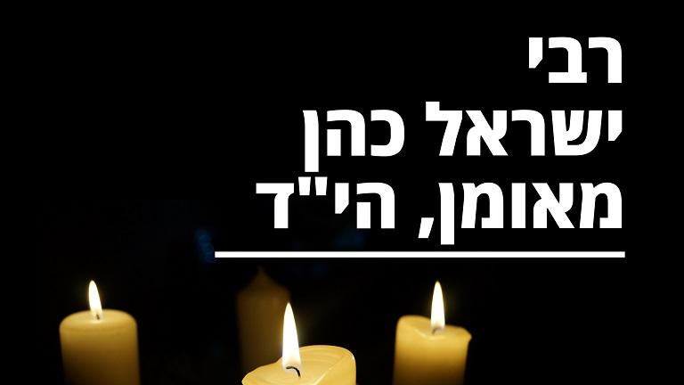 רבי ישראל כהן מאומן