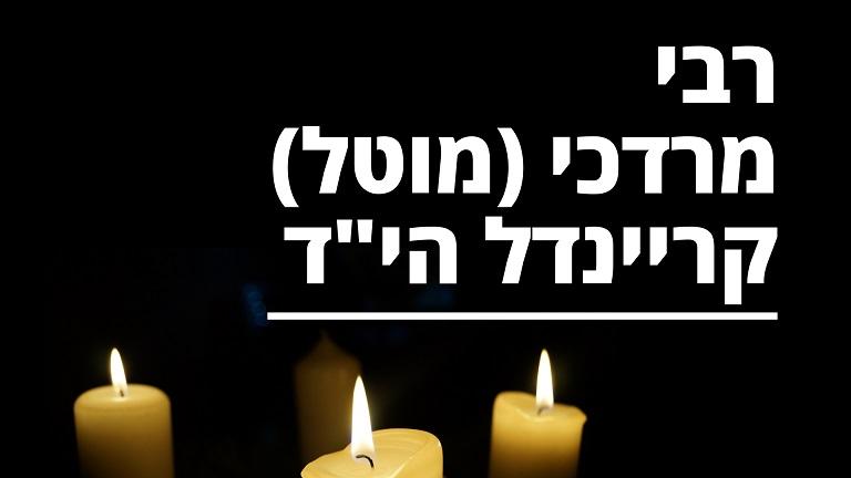 רבי מרדכי קריינדל הי