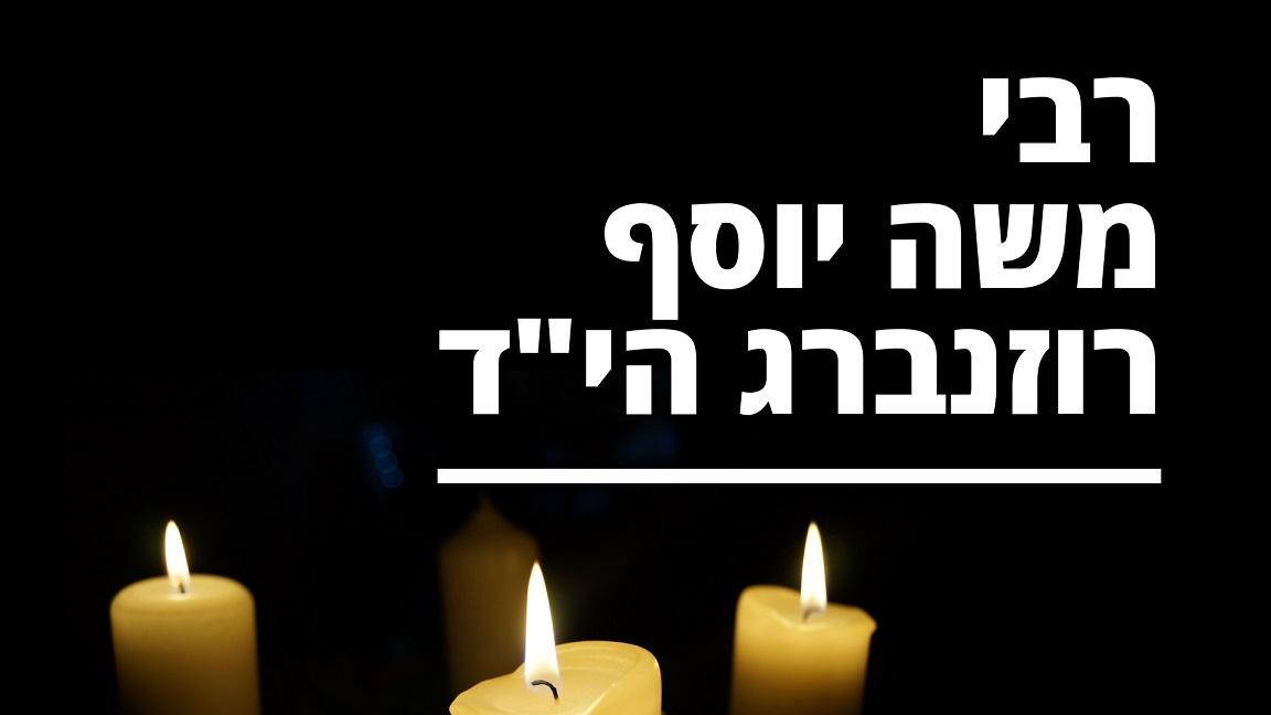 רבי משה יוסף רוזנברג הי