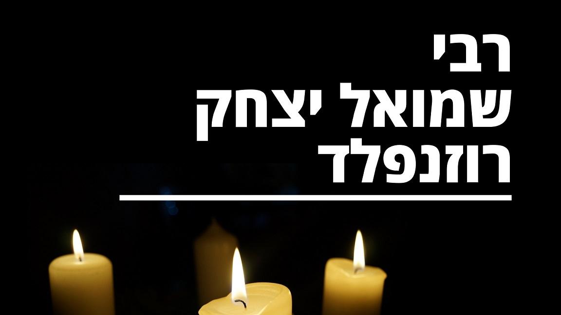 רבי שמואל יצחק רוזנפלד מטשערין