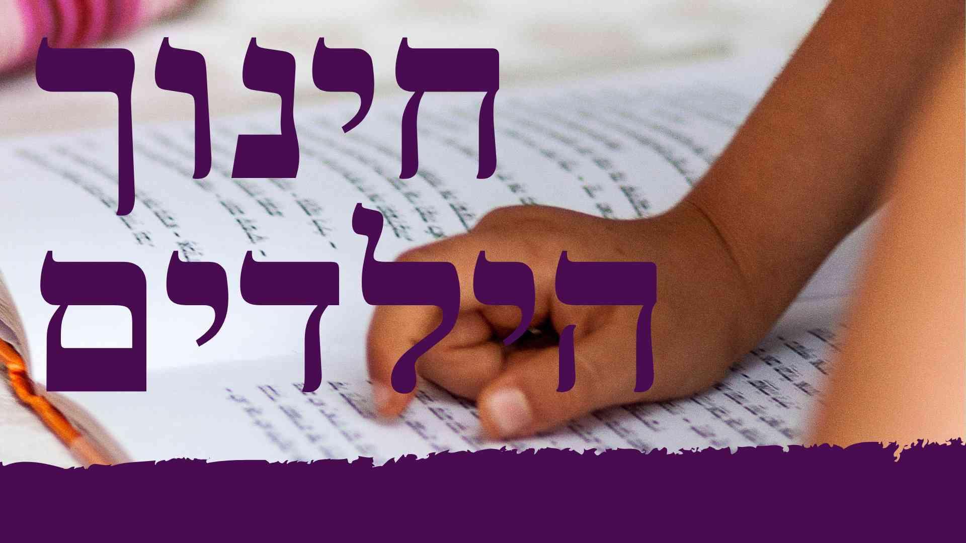 מי כעמך ישראל