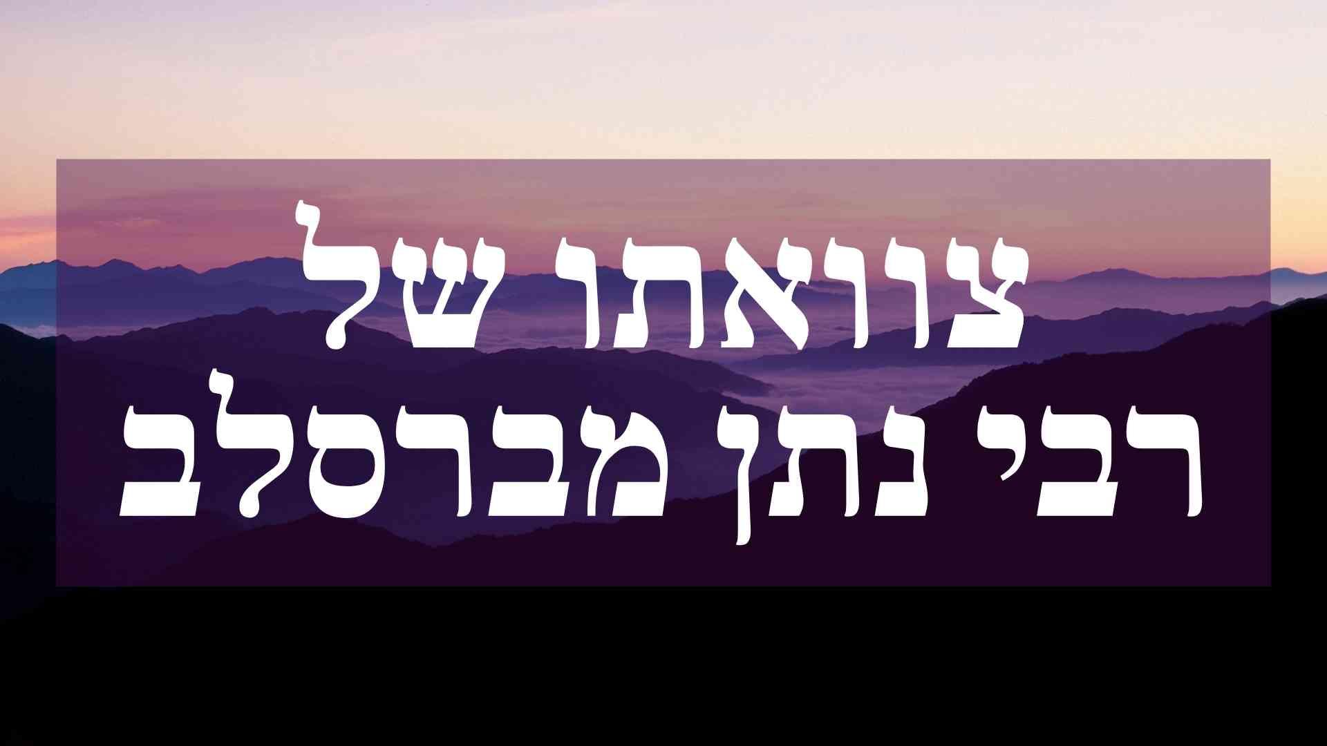 צוואתו של רבי נתן מברסלב