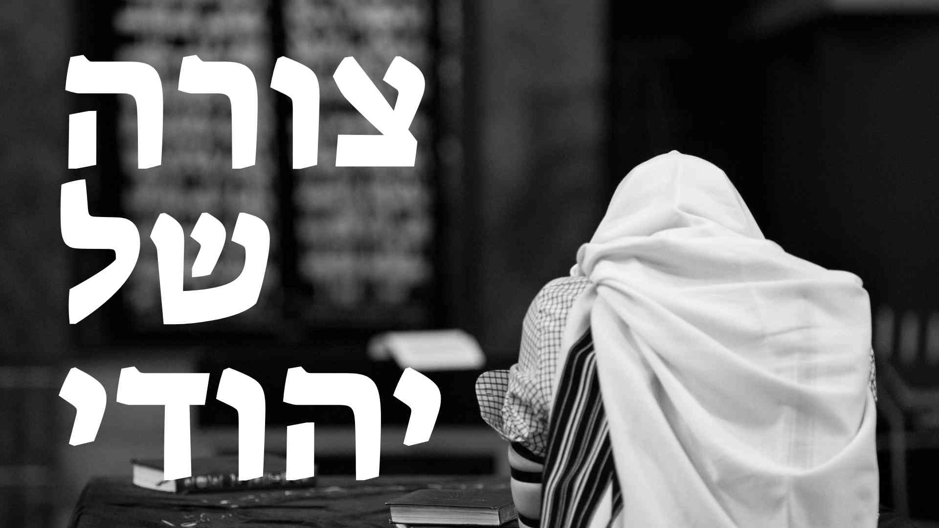 צורה של יהודי