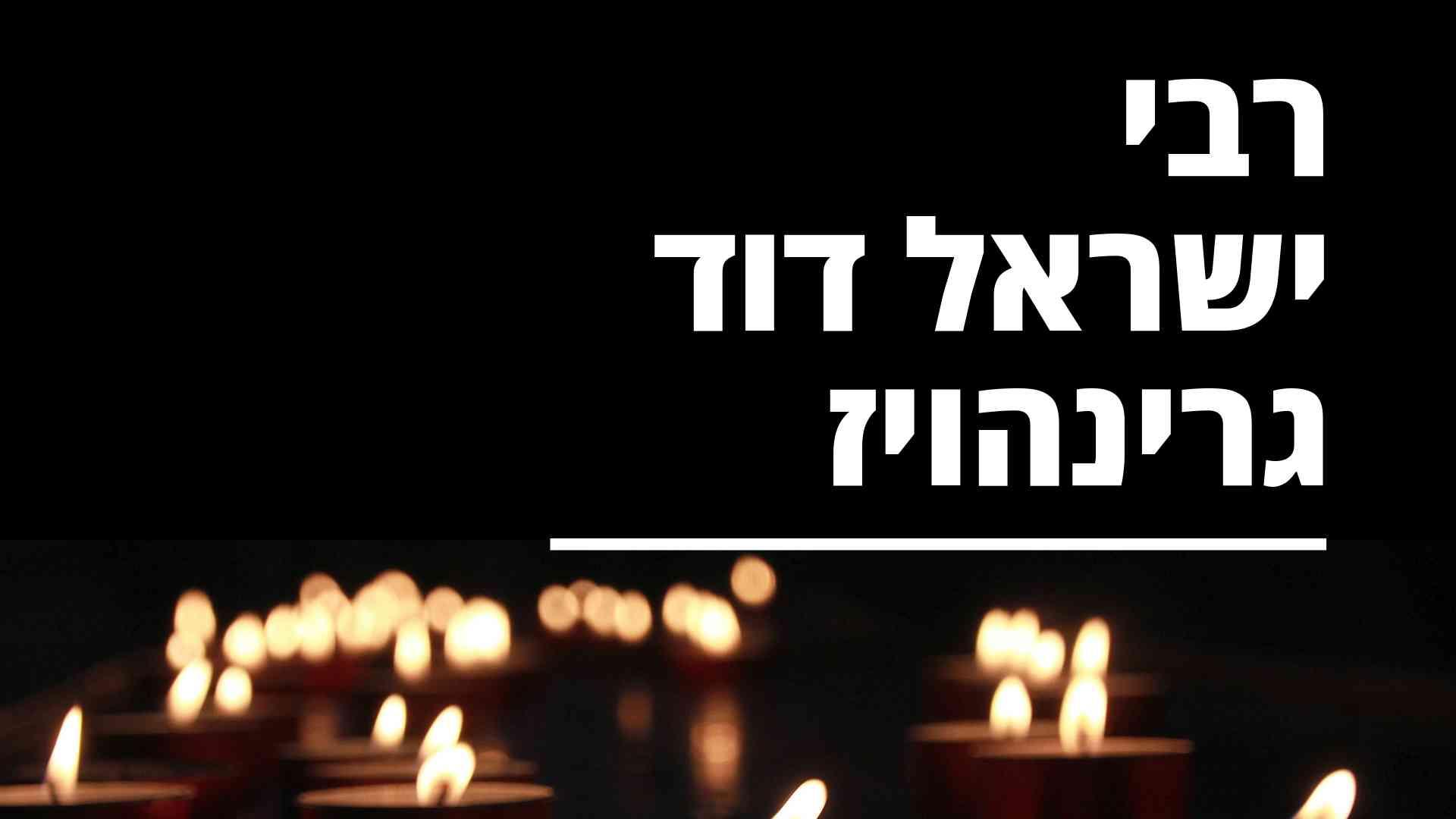 רבי ישראל דוד גרינהויז הי