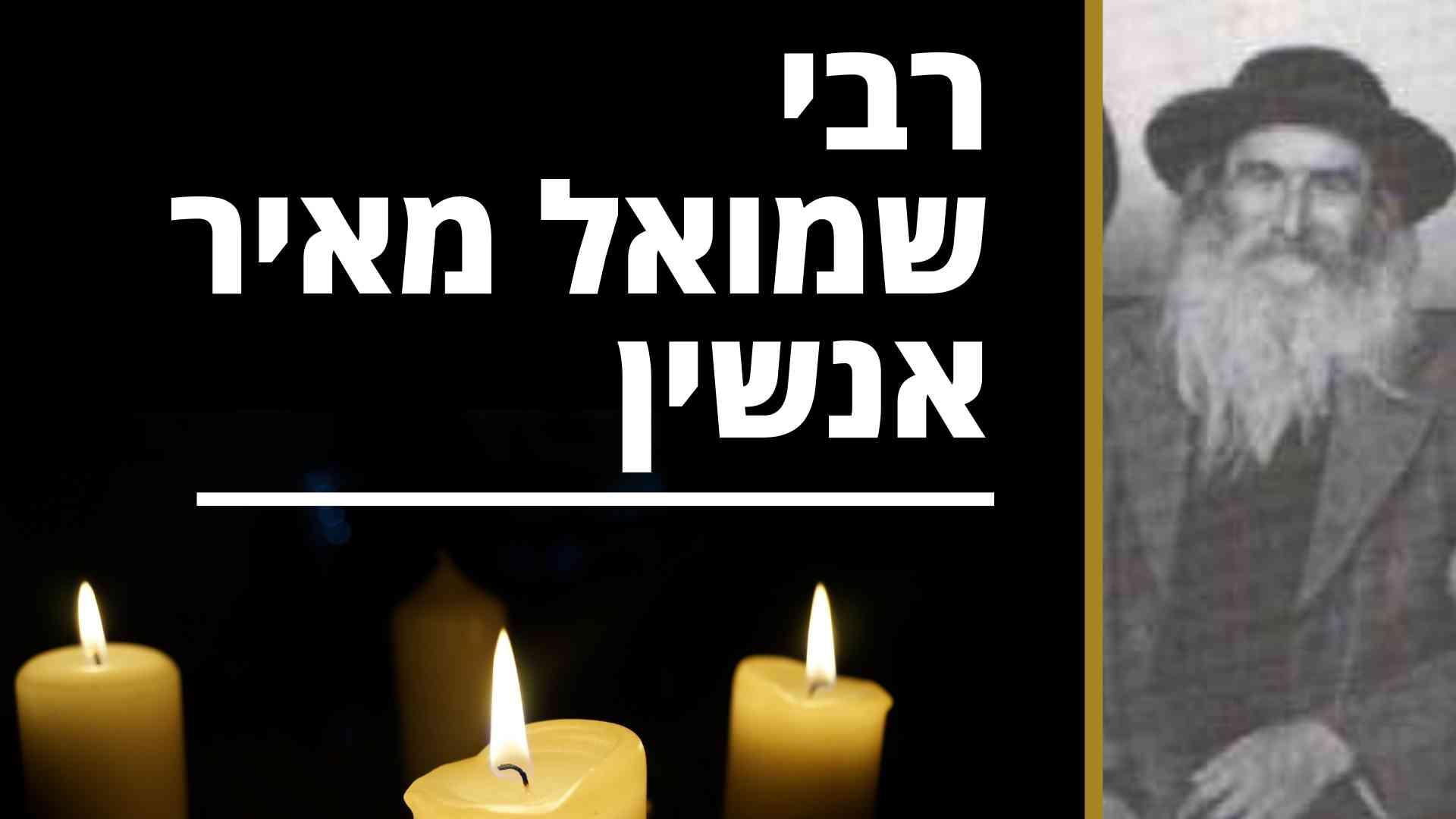 רבי שמואל מאיר אנשין