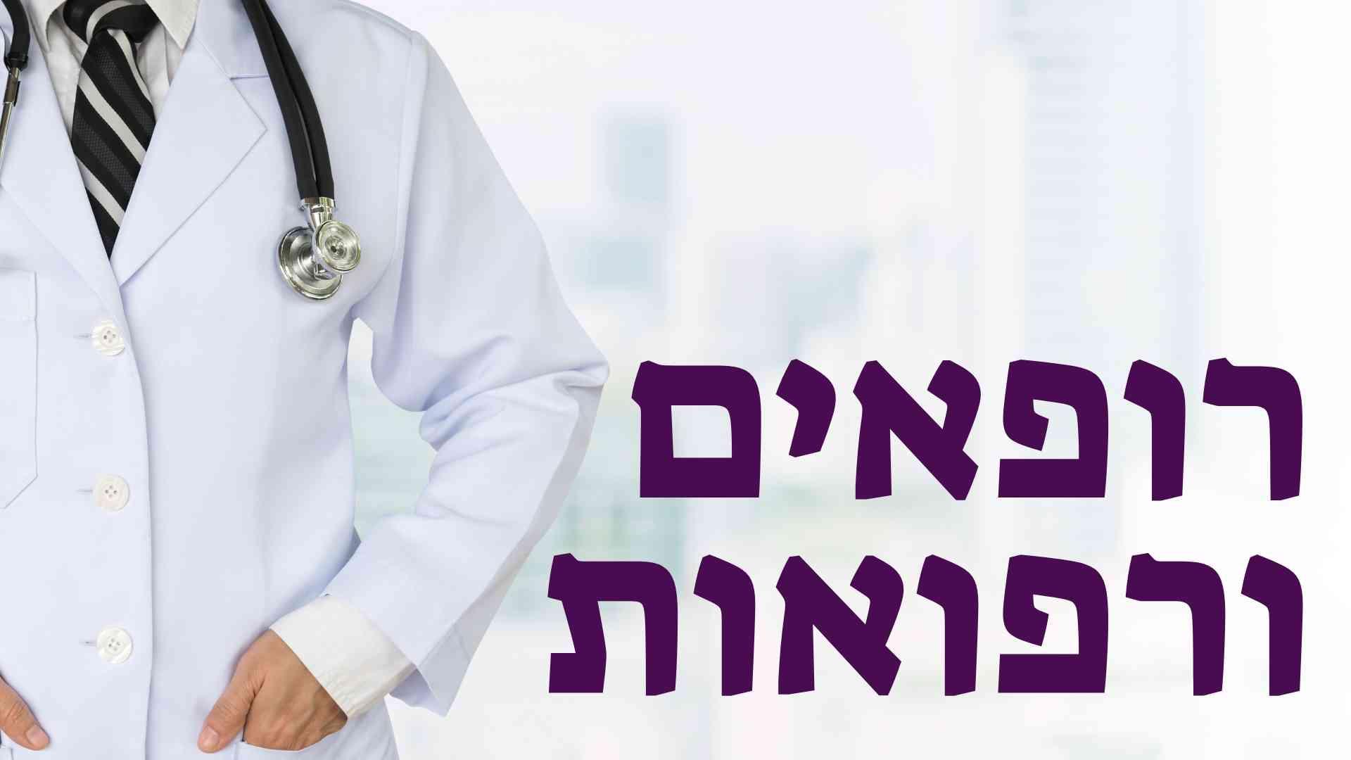 רופאים ורפואות