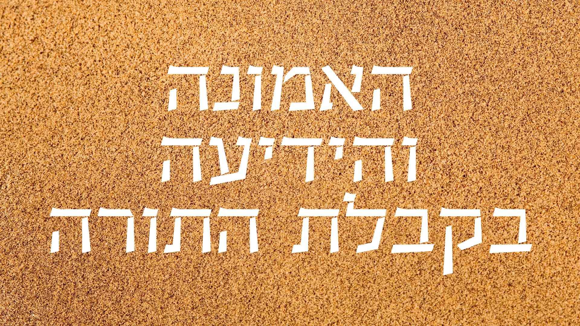 האמונה והידיעה בקבלת התורה