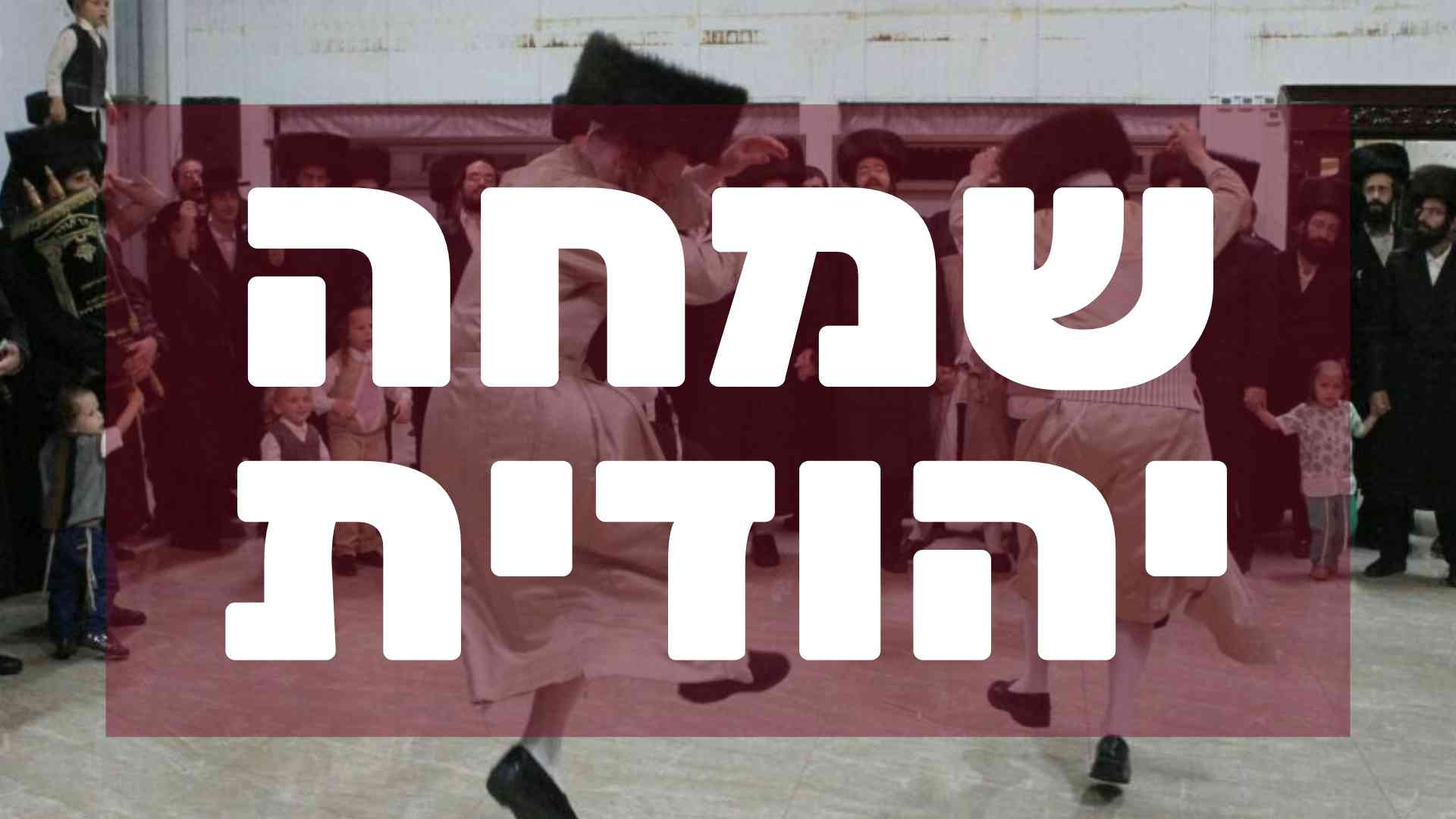 שמחה יהודית