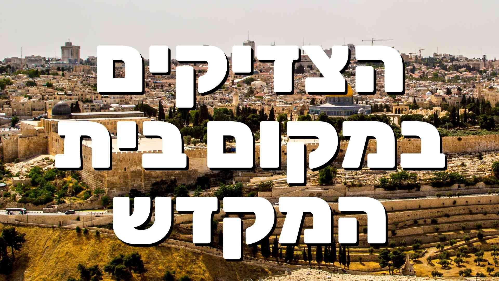 צדיקים ובית המקדש