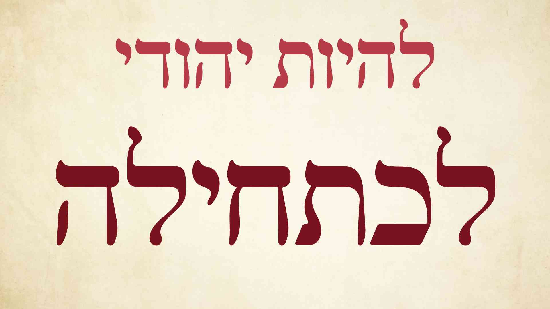 להיות יהודי 'לכתחילה'