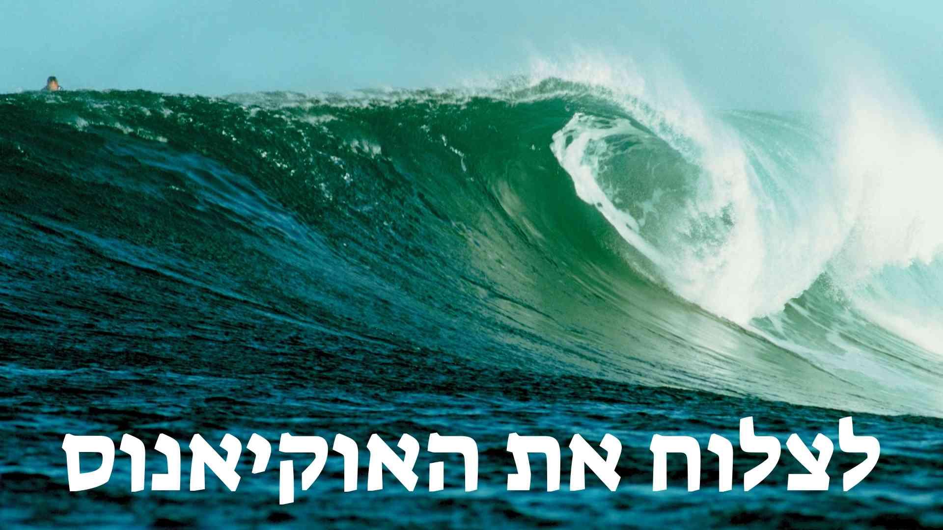 לצלוח בשלום אוקיאנוס