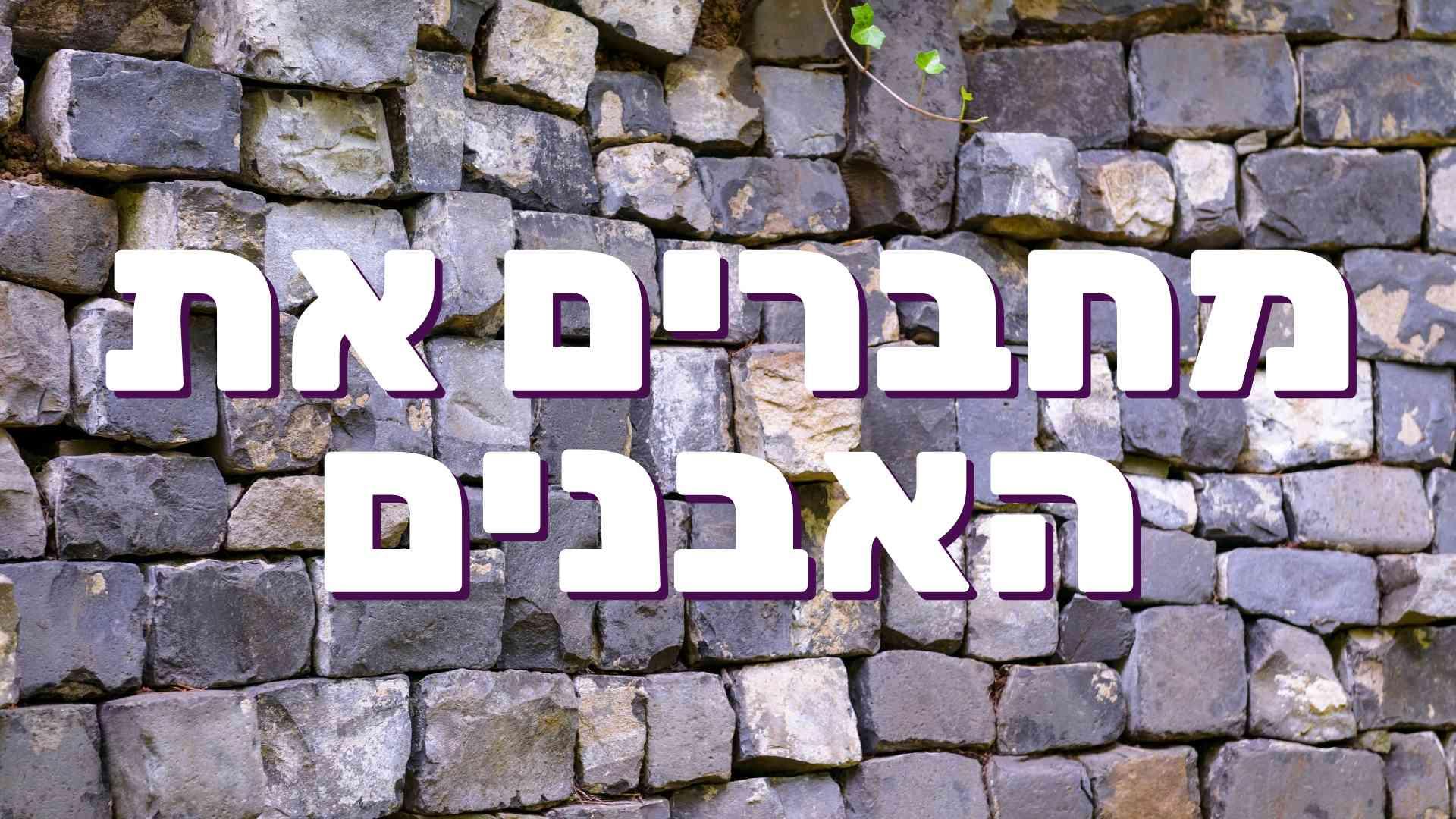 מחברים את האבנים