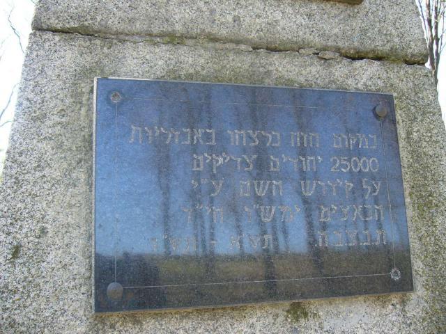 המצבה על האנדרטה שבסוחוי יאר