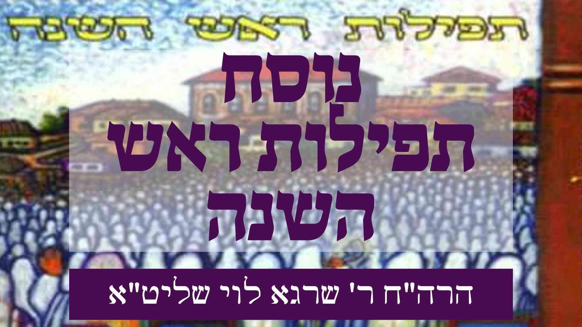נוסח תפילות ראש השנה - ר' שרגא לוי - ברכו