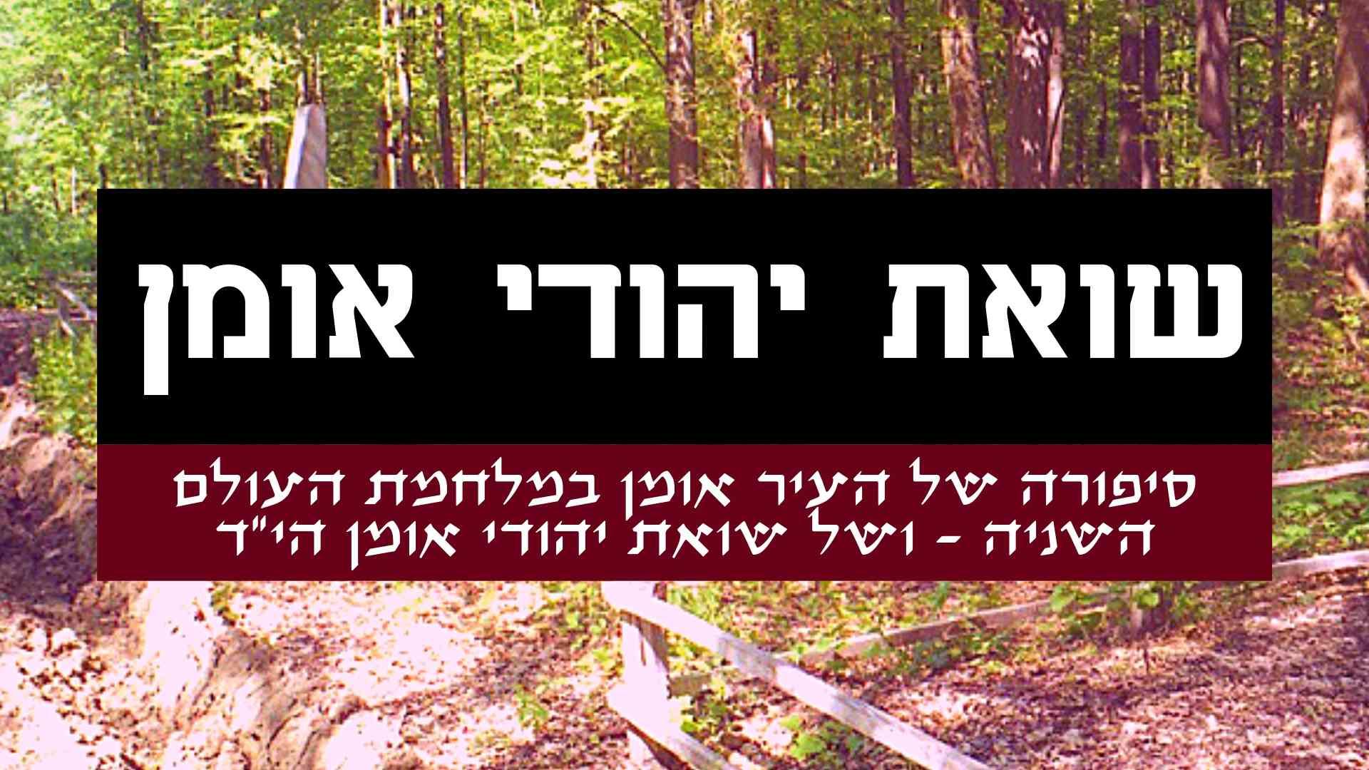 שואת יהודי אומן