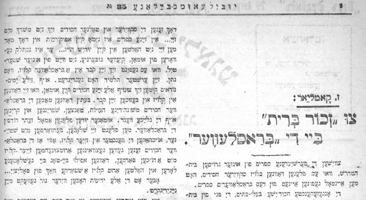העמוד הראשון של הכתבה ביידיש