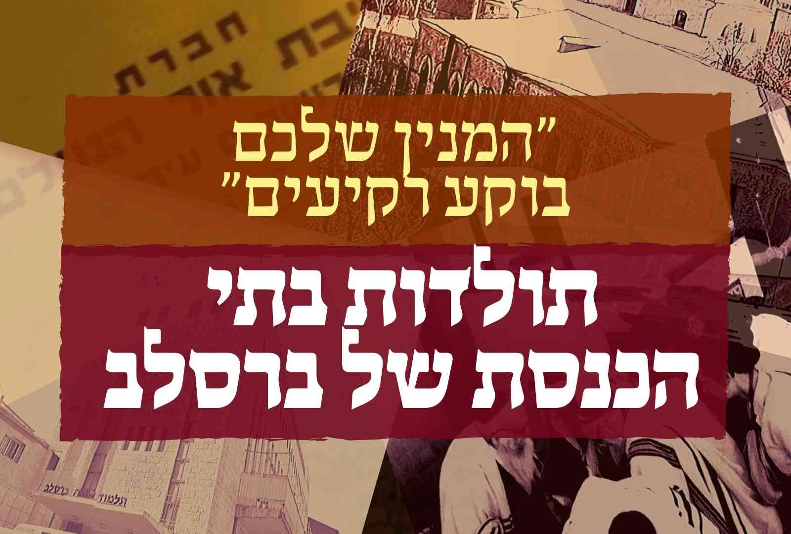 """בתי הכנסת של אנ""""ש (א)"""