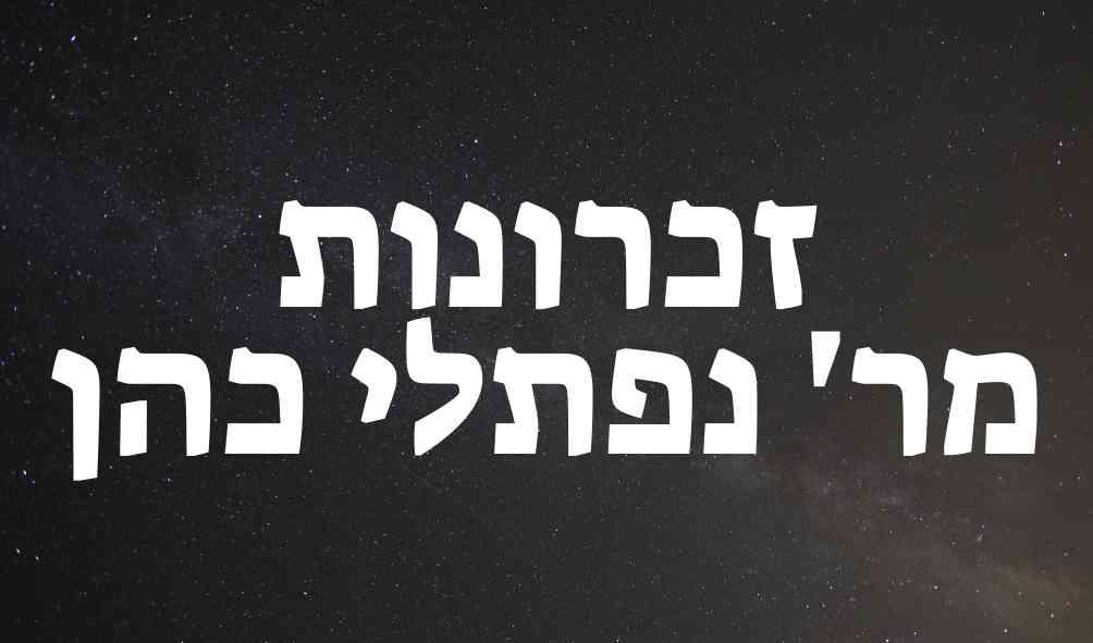 """הרה""""ח ר' יעקב מאיר שכטר מספר על רבי נפתלי כהן"""