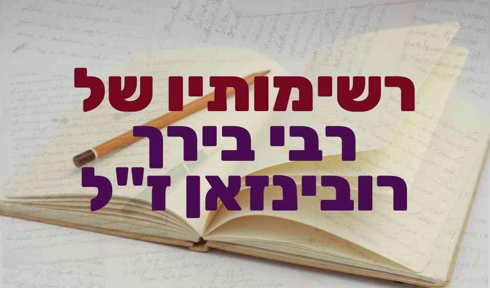 זכרונות רבי בירך רובינזון – ו