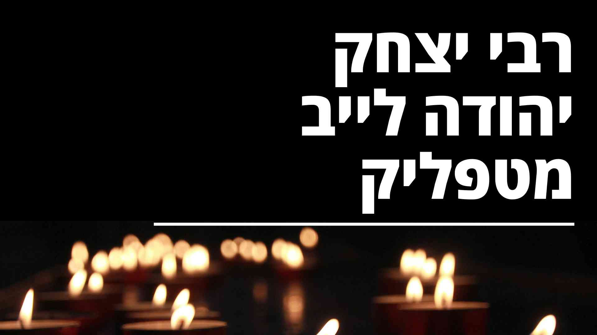רבי יצחק יהודה לייב מטפליק
