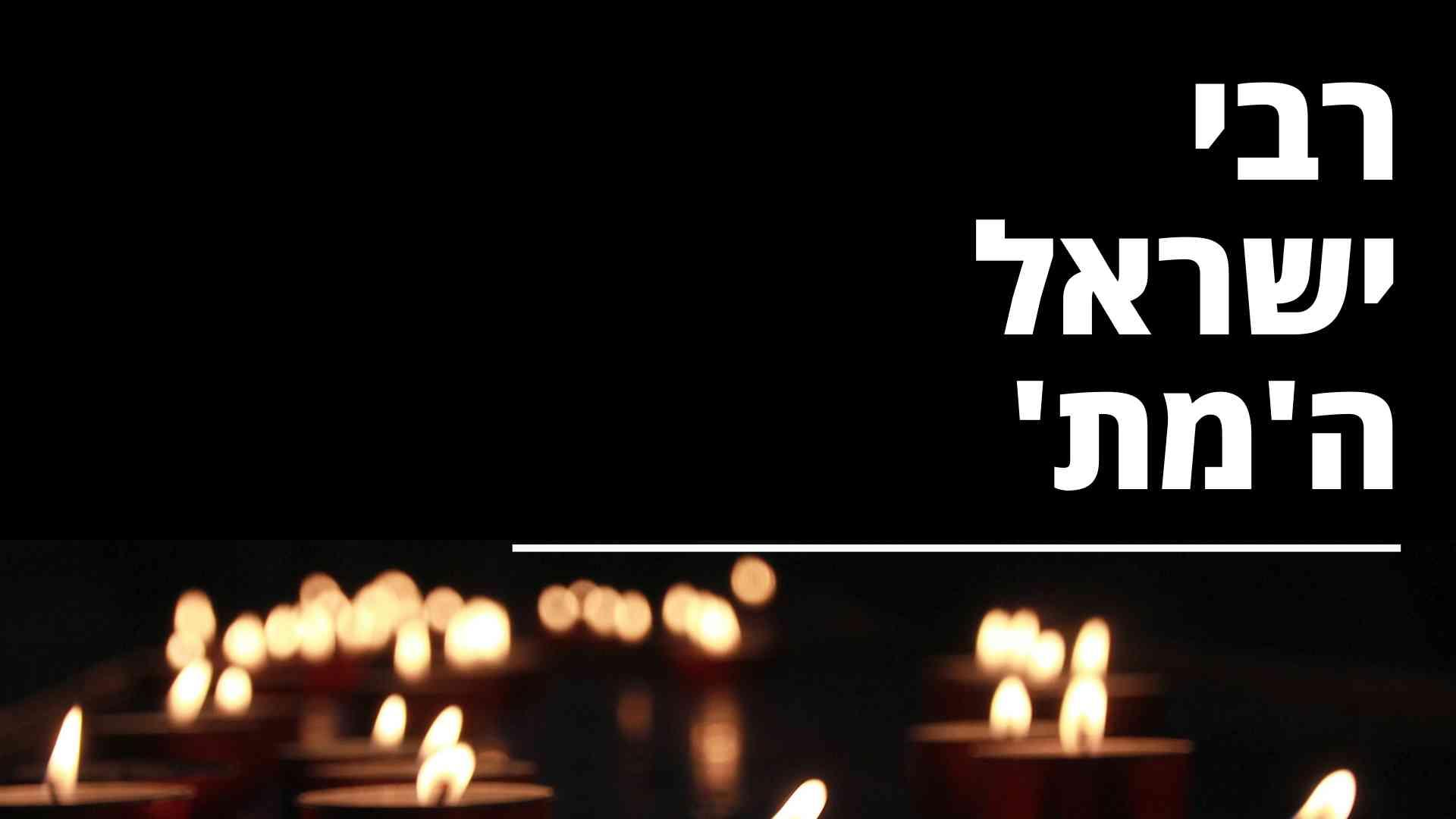 רבי ישראל מת