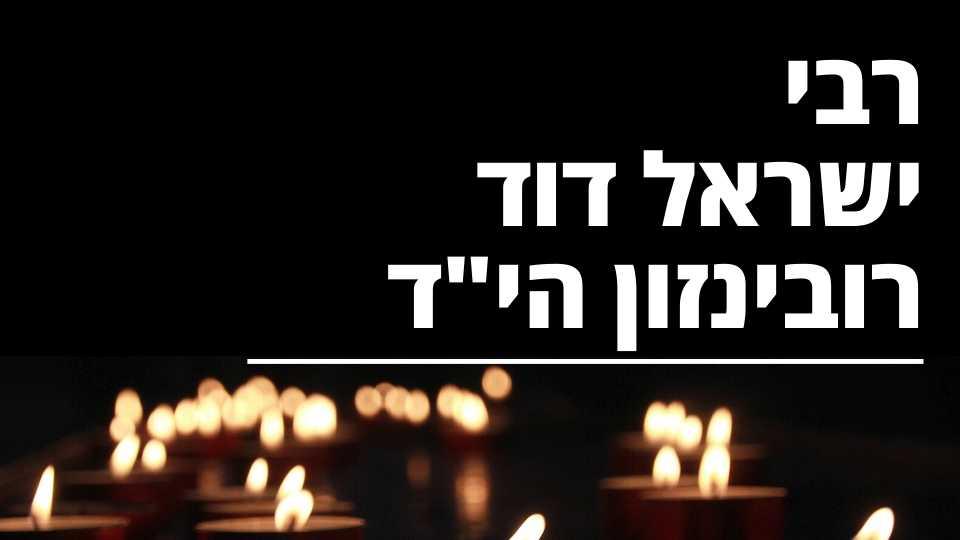 רבי ישראל דוד רובינזון