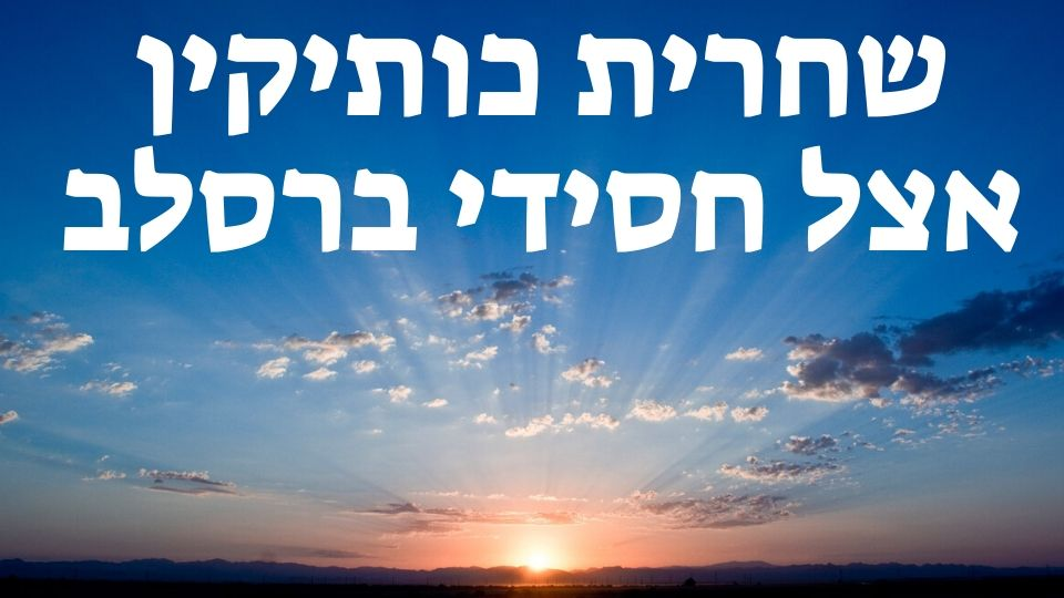 תפילת וותיקין אצל חסידי ברסלב