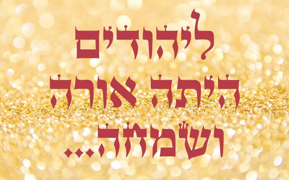 ליהודים היתה אורה ושמחה…