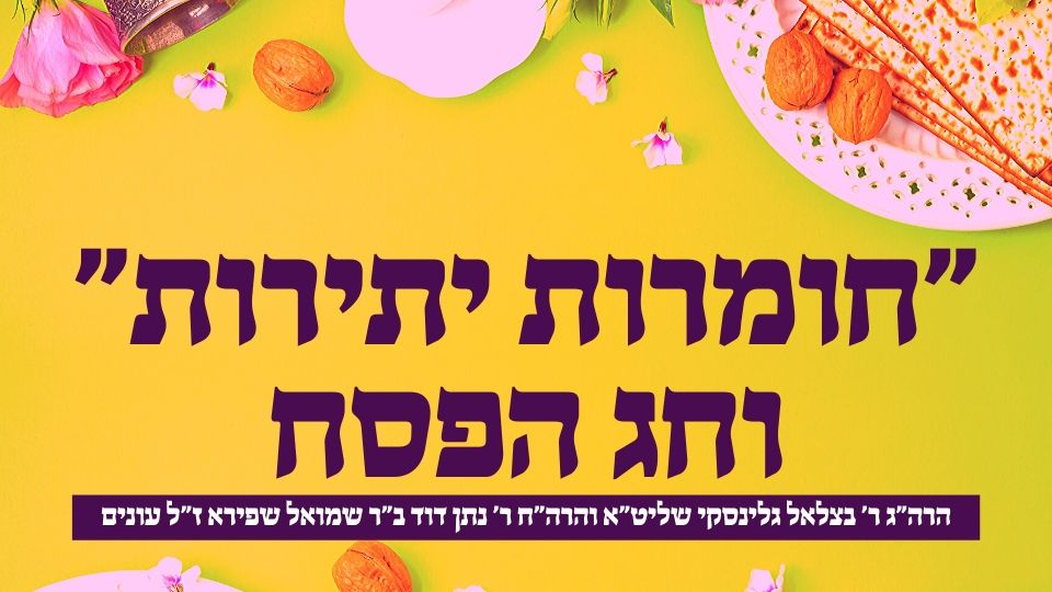 חומרות יתירות וחג הפסח