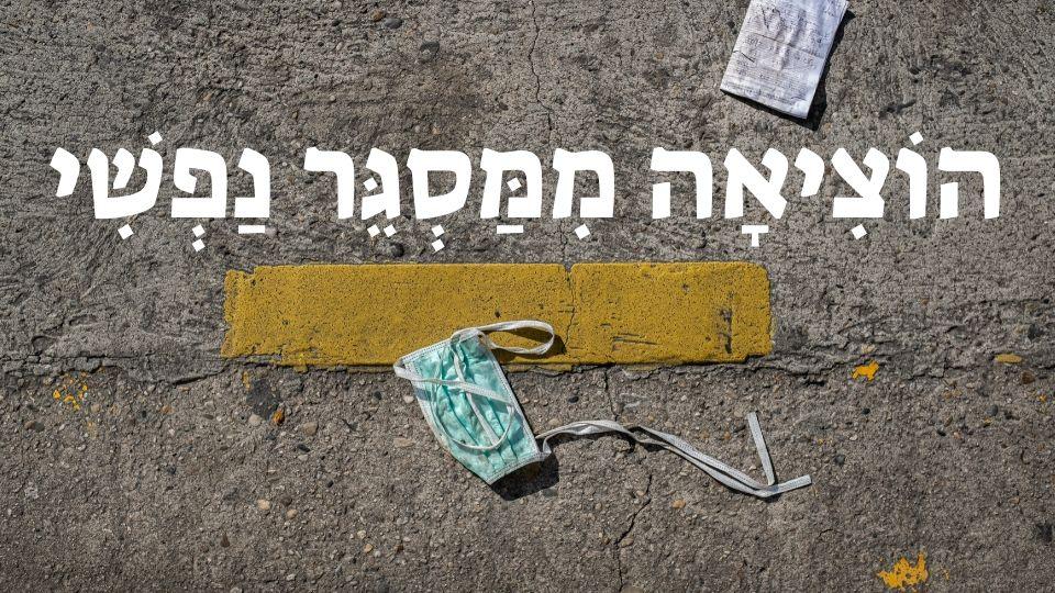 למצוא טוב בכל יהודי