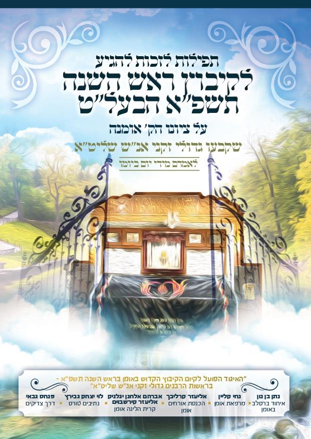 שער חוברת התפילות