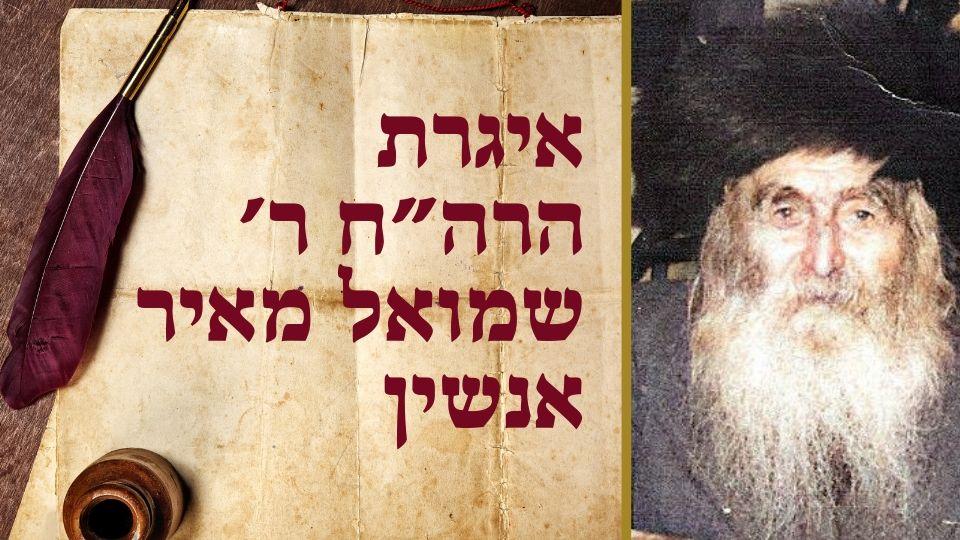 איגרת רבי שמואל מאיר אנשין