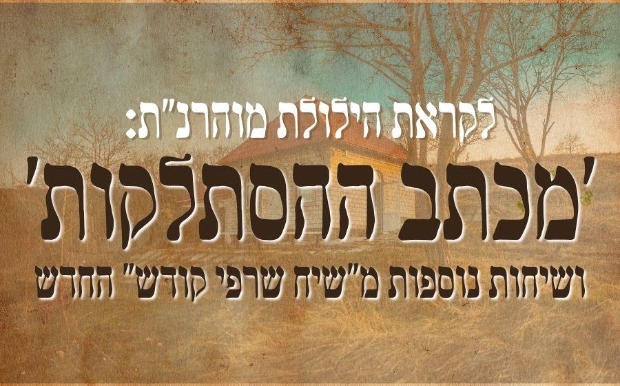 לקראת הילולת רבי נתן